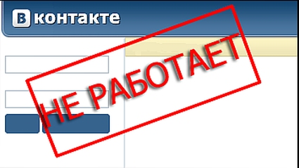 Вконтакте не работает снова (новости 09.04.2015)