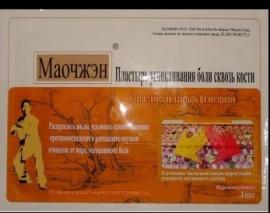 Магнитный пластырь Мао Чжэн