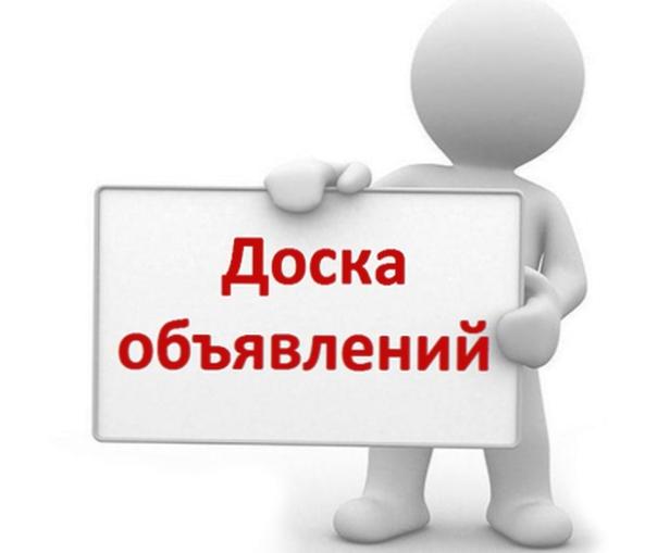 Как на Avetu.ru подать объявление бесплатно