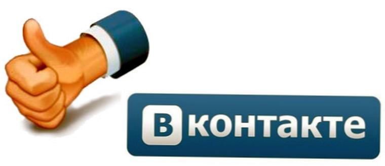 Для чего используют накрутку лайков facebook или вконтакте?