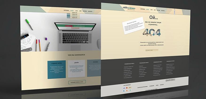 Почему так важен дизайн сайта?